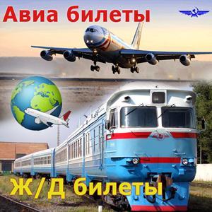 Авиа- и ж/д билеты Тацинского