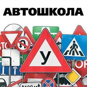 Автошколы Тацинского
