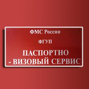 Паспортно-визовые службы Тацинского