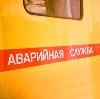 Аварийные службы в Тацинском