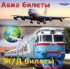 Авиа- и ж/д билеты в Тацинском