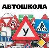 Автошколы в Тацинском