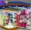 Детские магазины в Тацинском