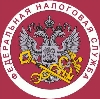 Налоговые инспекции, службы в Тацинском