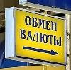 Обмен валют в Тацинском