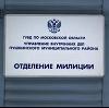 Отделения полиции в Тацинском