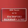 Паспортно-визовые службы в Тацинском
