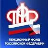 Пенсионные фонды в Тацинском
