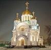 Религиозные учреждения в Тацинском