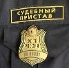 Судебные приставы в Тацинском