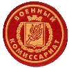 Военкоматы, комиссариаты в Тацинском