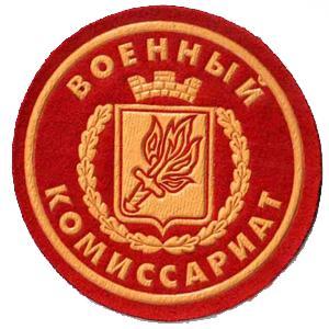 Военкоматы, комиссариаты Тацинского